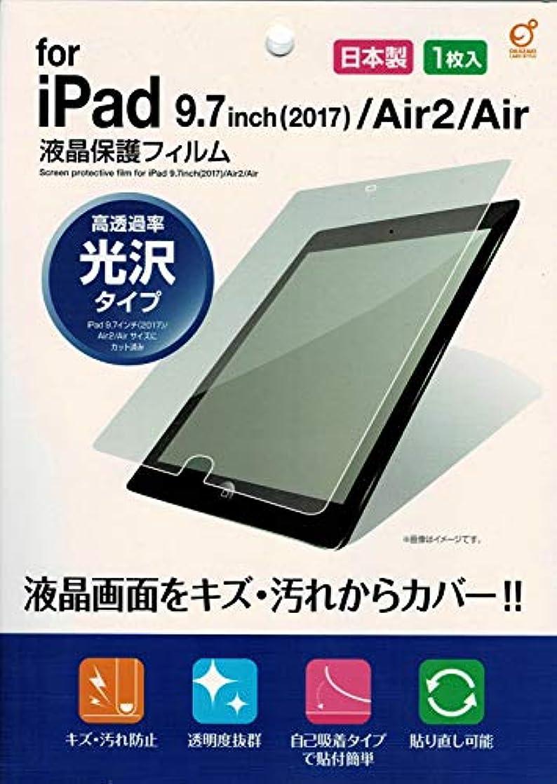 散髪ハイランド革命的液晶保護フィルム for iPad 9.7inch (2017) / Air2 / Air 高透過率 光沢タイプ 日本製 1枚入り