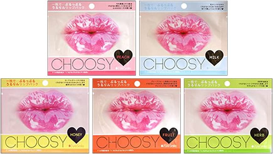 人気中央薬用ピュアスマイル CHOOSY チューシー リップパック 1回分 5種類各1枚 5枚アソートセット