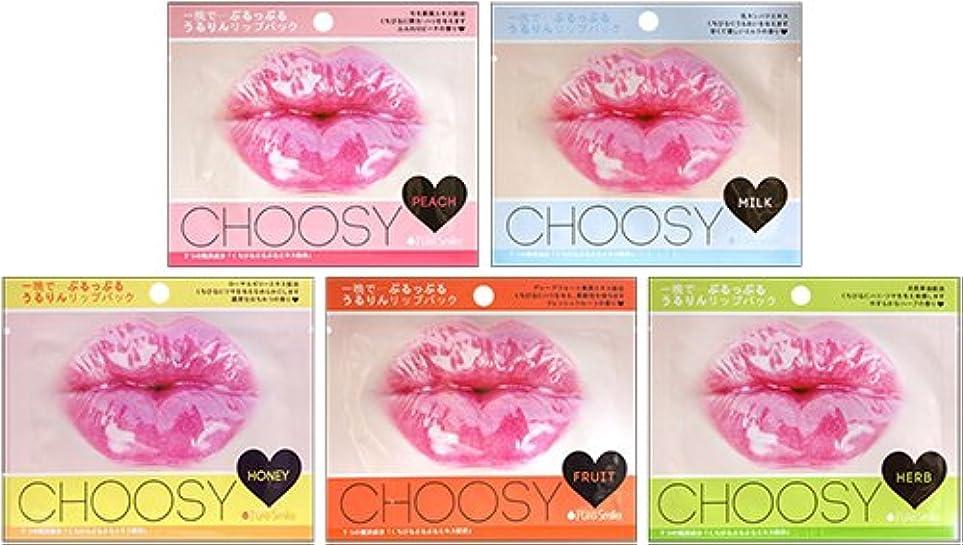 アセキャンペーンオアシスピュアスマイル CHOOSY チューシー リップパック 1回分 5種類各1枚 5枚アソートセット