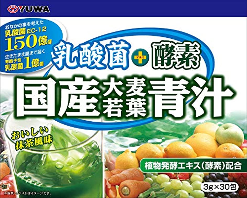 共和国追い払う欠席ユーワ 乳酸菌+酵素 国産大麦若葉青汁30包