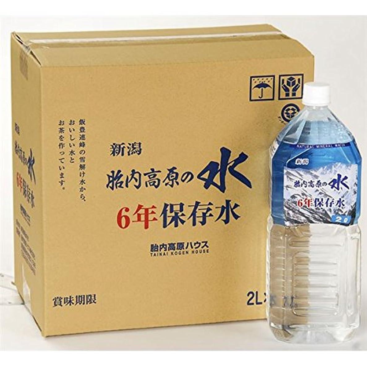首謀者いらいらさせる火山胎内高原の6年保存水 備蓄水 2L×60本(6本×10ケース) 超軟水:硬度14