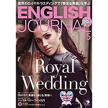 [音声DL付]ENGLISH JOURNAL (イングリッシュジャーナル) 2018年5月号 ~英語学習・英語リスニングのための月刊誌 [雑誌]