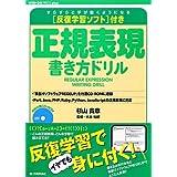 反復学習ソフト付き 正規表現書き方ドリル (WEB+DB PRESS plus)