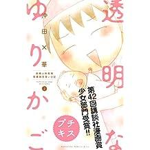 透明なゆりかご~産婦人科医院看護師見習い日記~ プチキス(2) (Kissコミックス)