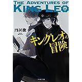 キングレオの冒険 (文春文庫 ま 41-1)