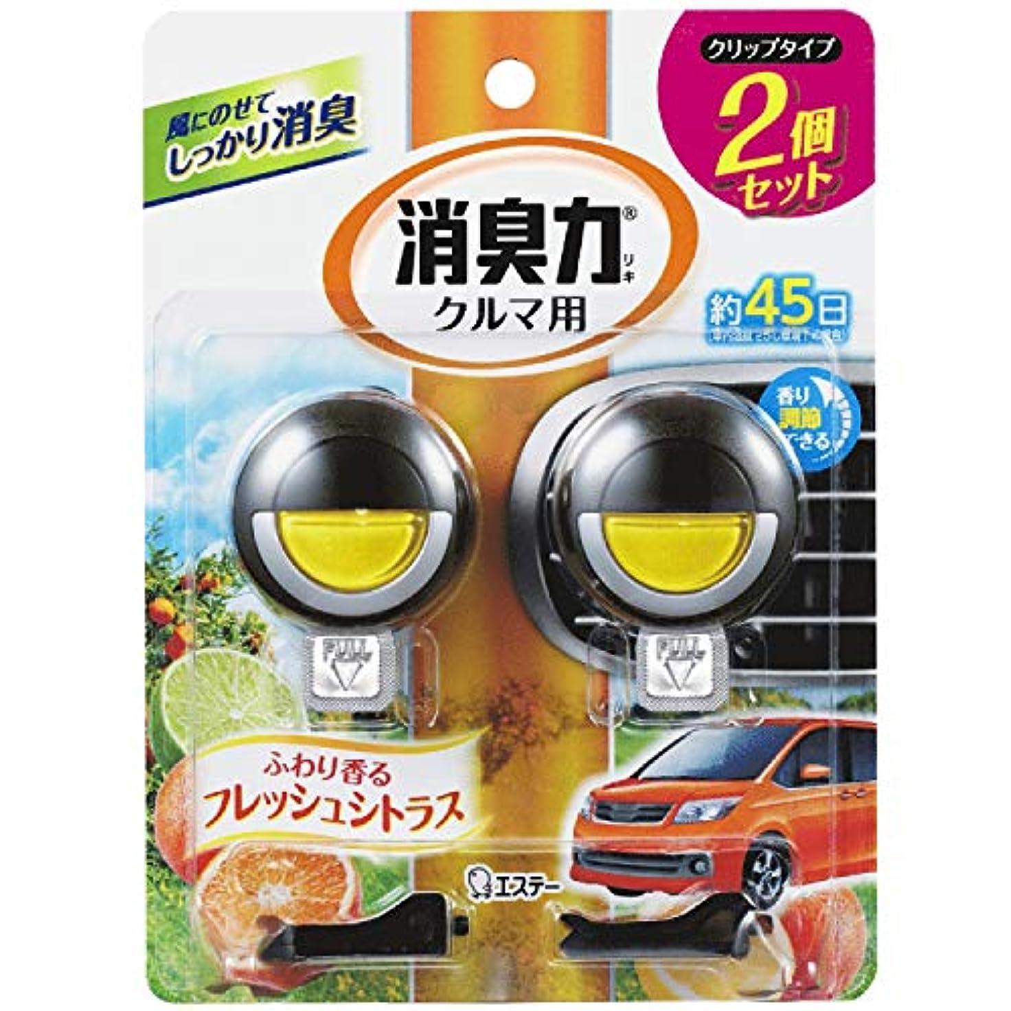 先例レモンインドクルマの消臭力 クリップタイプ 消臭芳香剤 車 車用 シトラスの香り 2個セット