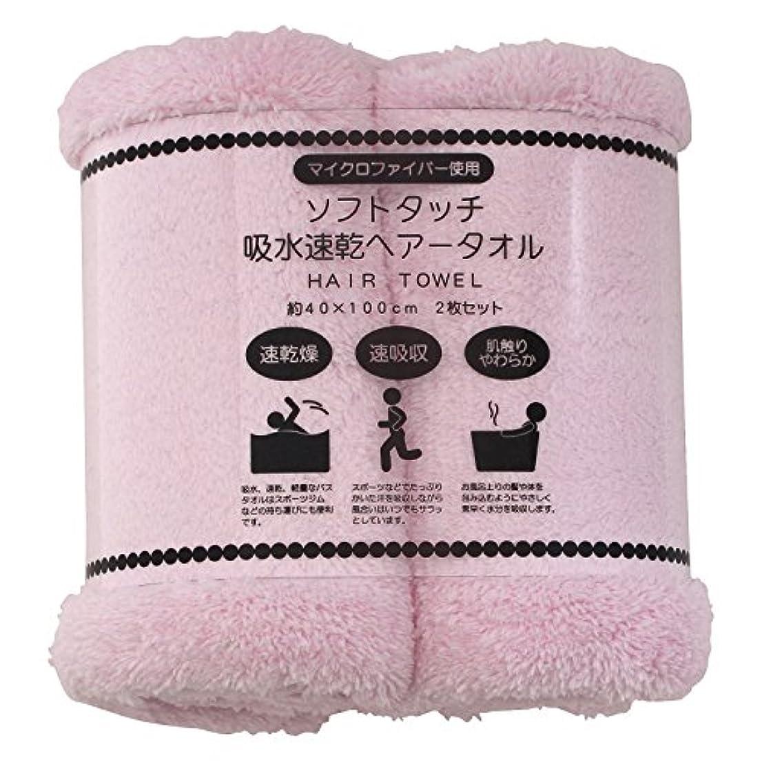 効果データママソフトタッチ吸水速乾ヘアータオル 40×100cm 2枚セット ピンク