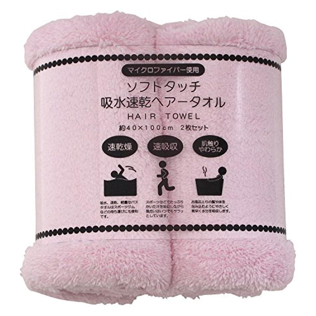 ジャンプ政治家のまだソフトタッチ吸水速乾ヘアータオル 40×100cm 2枚セット ピンク