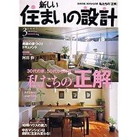 新しい住まいの設計 2007年 03月号 [雑誌]