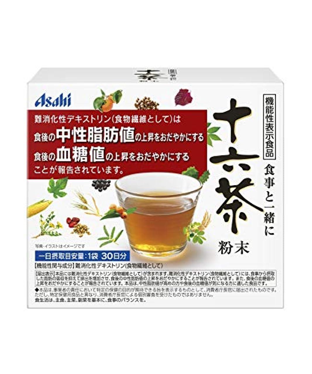 傀儡岩エアコンアサヒグループ食品 食事と一緒に 十六茶 粉末 30袋 [機能性表示食品]