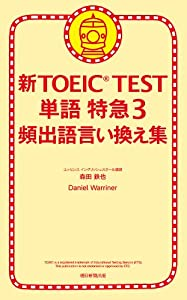 新TOEIC TEST 単語特急 3巻 表紙画像