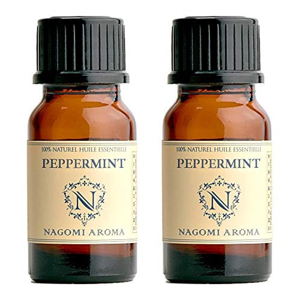 私たち巧みな小道具NAGOMI AROMA ペパーミント 10ml 【AEAJ認定精油】【アロマオイル】 2個セット