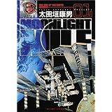 MOONLIGHT MILE: 地の終わり (1) (ビッグコミックス)