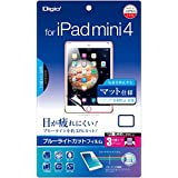 iPad mini 4 用 液晶保護フィルム ブルーライトカット 反射防止 抗菌 気泡レス加工 クリアホワイト色 TBF-IPM15FLGWBC