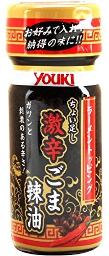 ユウキ食品『ラーメントッピング 激辛ごま辣油』