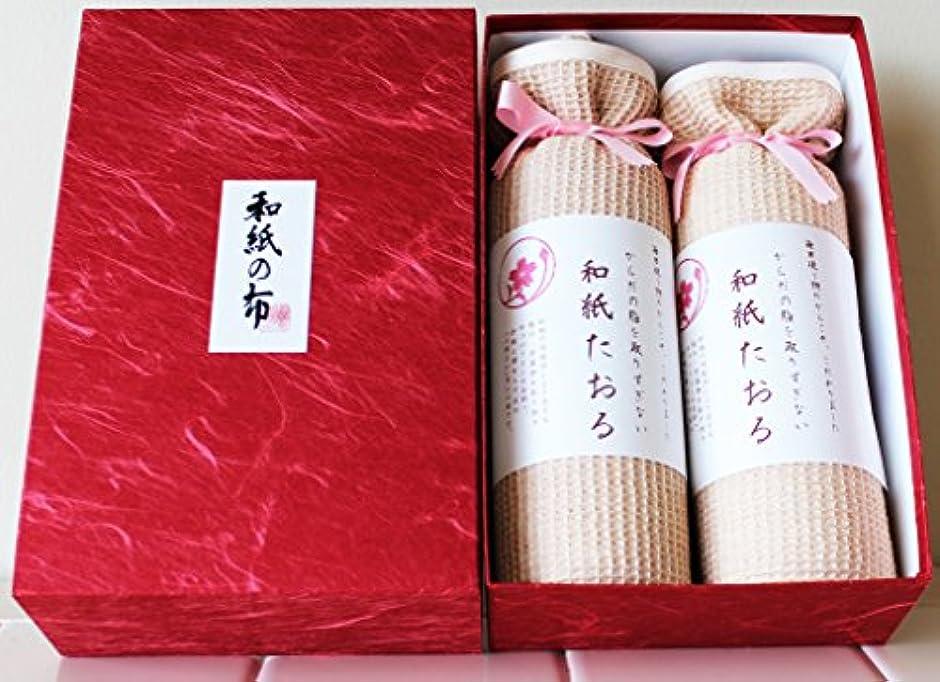 コンテスト朝食を食べるいらいらする和紙の布、浴用タオル、ギフト、浴用タオル2本セット