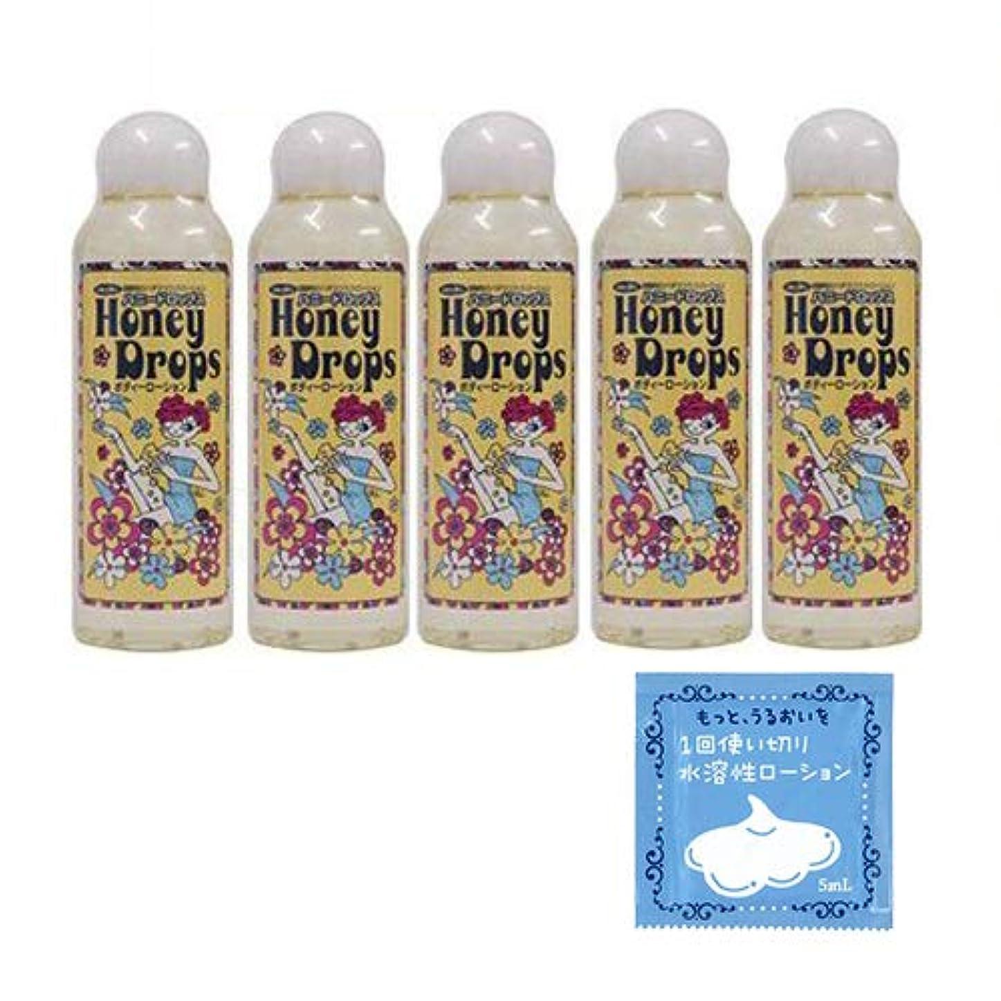 ポケット酸化する説教ハニードロップス150mL HoneyDrops150 ×5本 +1回使い切り水溶性潤滑ローション