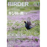 BIRDER(バーダー)2018年3月号 生態図鑑 キジ科の鳥たち
