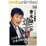 ナニワ金融道・青木雄二の遺言「このままでは日本は終わりやで!」 impress QuickBooks