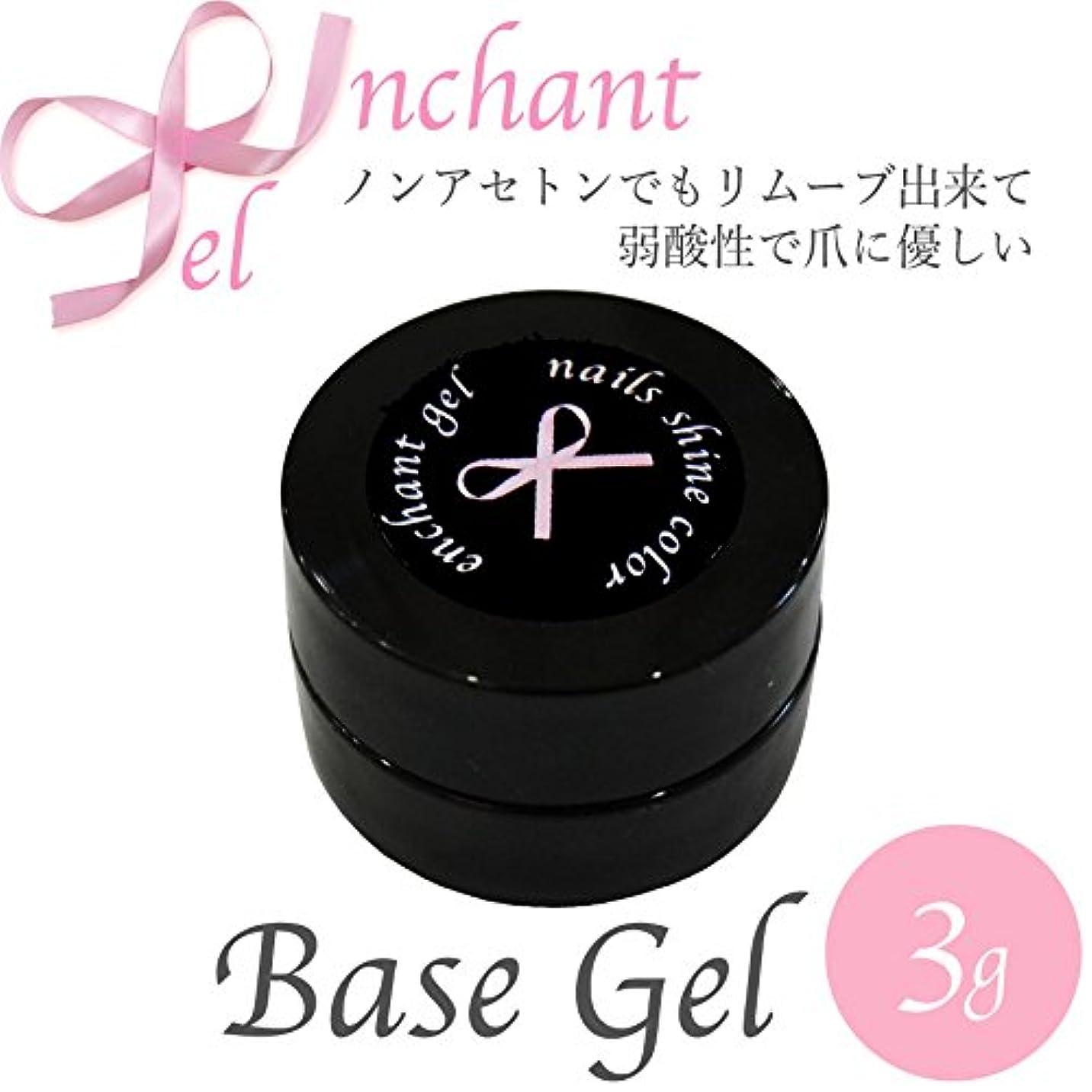 灰悲劇ゼリーenchant gel clear base gel 3g/エンチャントジェル クリアーベースジェル 3グラム