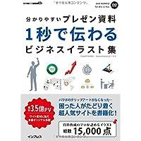 分かりやすいプレゼン資料 1秒で伝わるビジネスイラスト集 (デジタル素材BOOK)