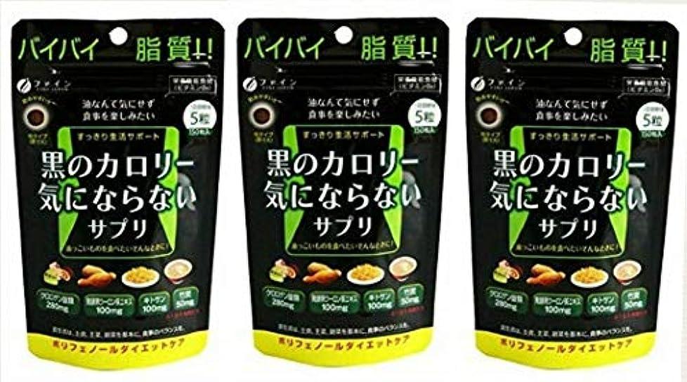 フェロー諸島猟犬タクシーファイン 黒のカロリー気にならない 150粒【3袋セット】