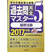 2017年版 過去問完全マスター 5 経営法務