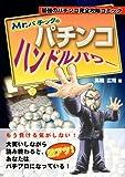 Mr.パチックのパチンコハンドルパワー―最強のパチンコ完全攻略コミック (ギャンブル財テクブックス)
