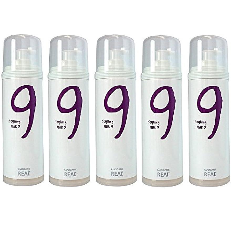 配管閃光生産性【5本セット】 リアル化学 ルシケア スタイリングミルク9 135g 【ハード】