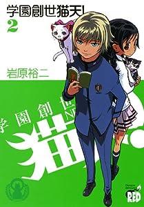 学園創世 猫天! 2 (チャンピオンREDコミックス)