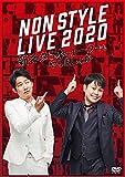 NON STYLE LIVE 2020 新ネタ5本とトークでもやりましょか [DVD]