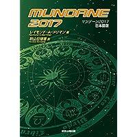 マンデーン2017 MUNDANE (投資日報出版株式会社)