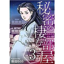 秘密の棲む部屋 分冊版 3話 (まんが王国コミックス)