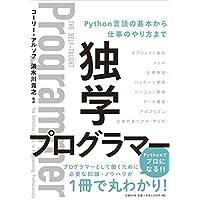 独学プログラマー Python言語の基本から仕事のやり方まで