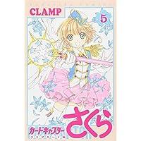 カードキャプターさくら クリアカード編(5) (KCデラックス)