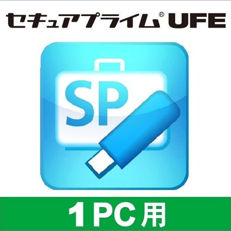 アーチブレース露出度の高いセキュアプライム UFE (USBファイル暗号) ドライブ版 1ライセンス [ダウンロード]