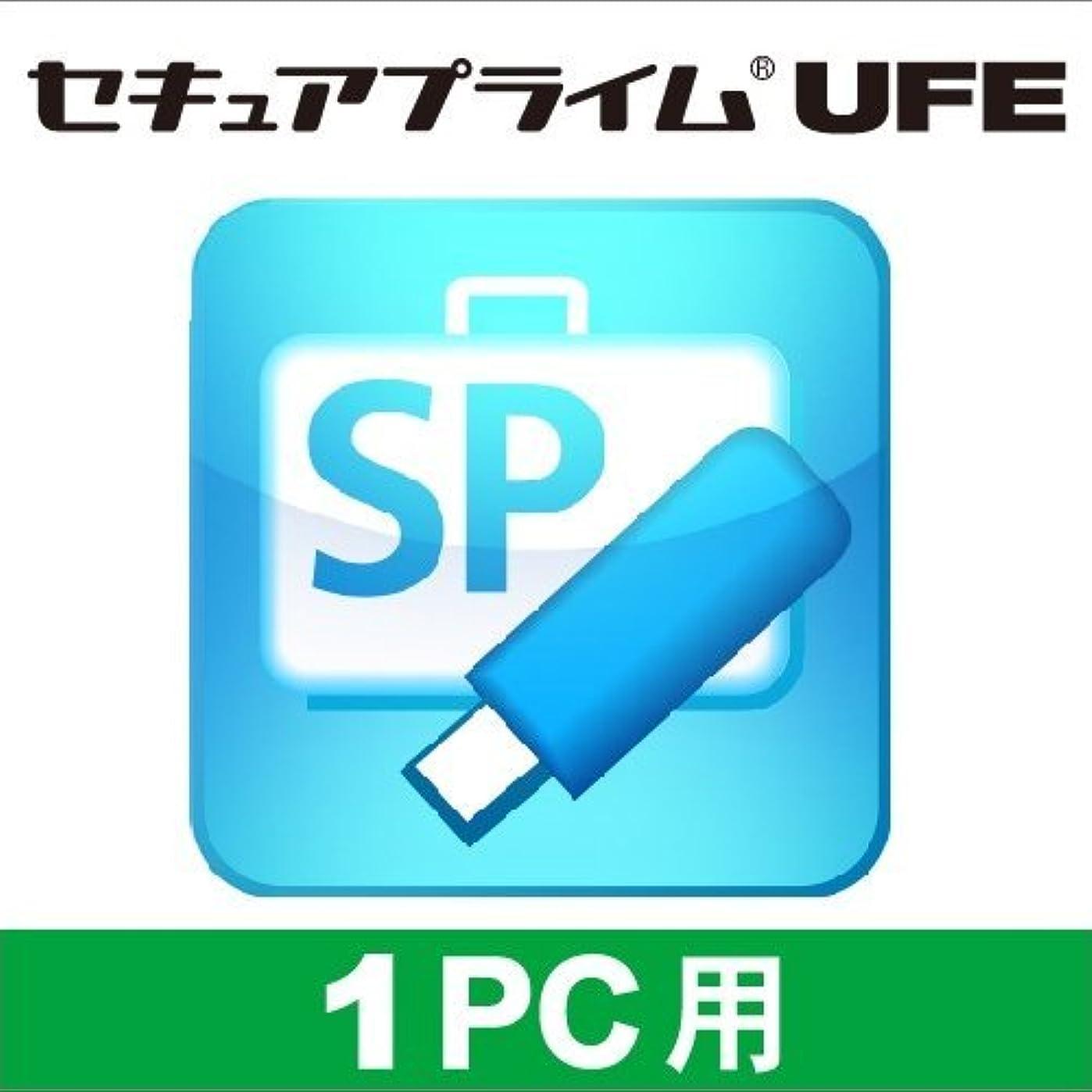 不規則性人道的大破セキュアプライム UFE (USBファイル暗号) ドライブ版 1ライセンス [ダウンロード]