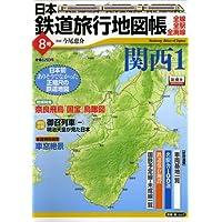 日本鉄道旅行地図帳 8号 関西1 ―全線・全駅・全廃線 (8) (新潮「旅」ムック)