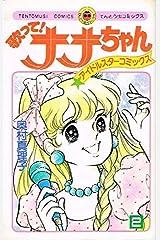 歌って!ナナちゃん 2 (てんとう虫コミックス) 新書