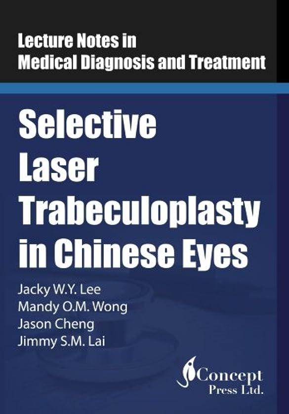 法律により遡るカルシウムSelective Laser Trabeculoplasty in Chinese Eyes