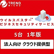 【旧商品】ウイルスバスター ビジネスセキュリティサービス(法人向け) | 5台1年版 | オンラインコード版