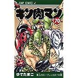 キン肉マン コミック 1-70巻セット