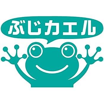 nc-smile のぞき見ステッカー カエル 「無事帰る」 「ぶじカエル」 (シーグリーン)