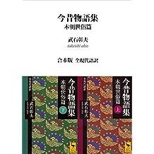 今昔物語集 本朝世俗篇 合本版 全現代語訳 (講談社学術文庫)