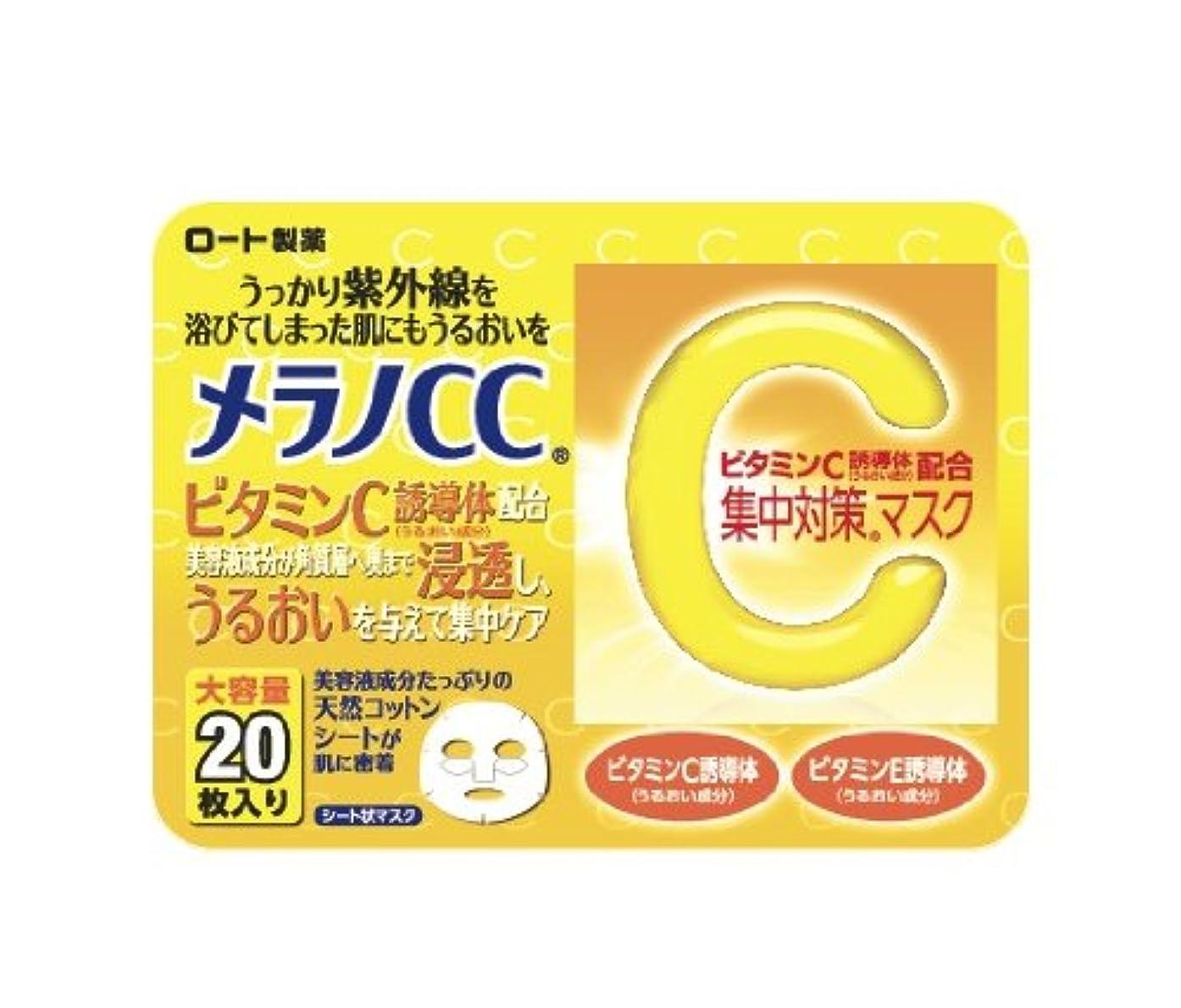 悪意領事館排除メラノCC ビタミンC配合 紫外線集中対策浸透 マスク 20枚 195mL