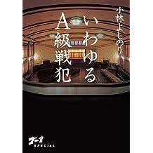 ゴー宣SPECIAL いわゆるA級戦犯 (幻冬舎単行本)