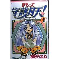 まもって守護月天! (1) (ガンガンコミックス)