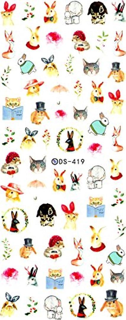 親味方藤色ウォーターネイルシール ウサギ ラビット 猫 キャット 選べる2種類 極薄?重ね貼りOK (01-X122)