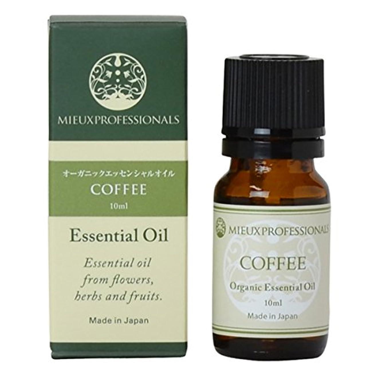 基礎敬意できるオーガニックCO2エキストラクト コーヒー 10ml