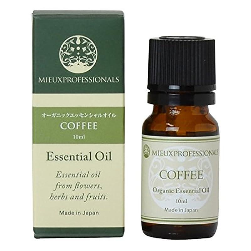 最後の印象マトンオーガニックCO2エキストラクト コーヒー 10ml